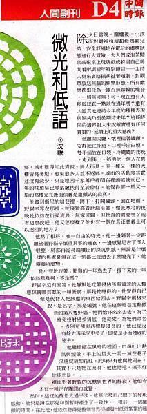 沈眠〈微光和低語〉在《中國時報:人間副刊》20140227