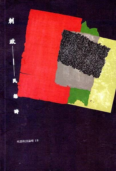 沈眠〈非暴力武裝之日〉在《吹鼓吹詩論壇十八號:刺政──民怨詩》