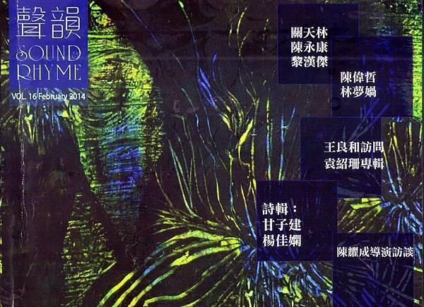 林夢媧沈眠在《聲韻詩刊》第十六期