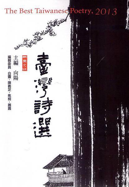 沈眠〈戀人20〉在《2013臺灣詩選》
