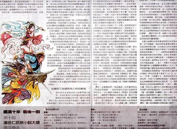 沈默〈從金庸停下來的地方,繼續往前思索──〉在《聯合報:聯合副刊》20140401 .