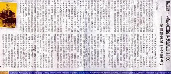沈眠閱讀胡家榮《光上黑山》在《人間福報》副刊20140407