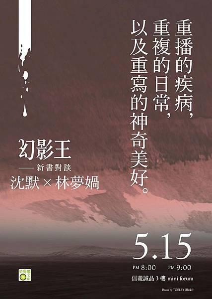 《幻影王》新書對談20140515