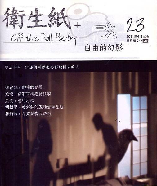 沈眠在《衛生紙+23:自由的幻影》