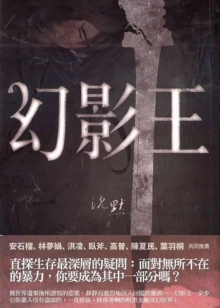 《幻影王》封面(實體版)