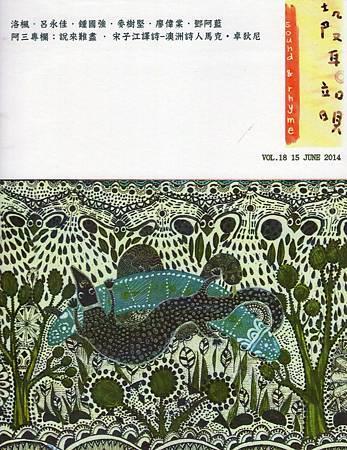 林夢媧沈眠在《聲韻詩刊》第十八期