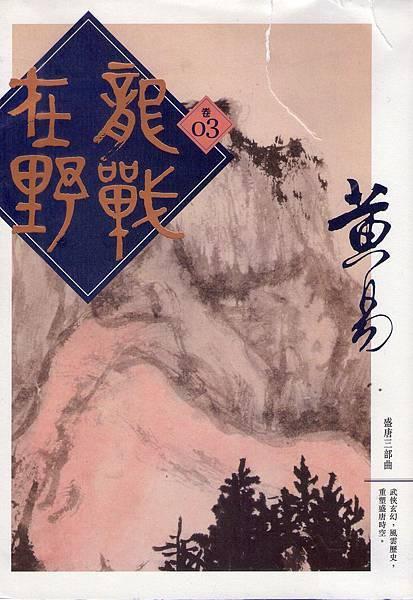 《龍戰在野》卷03