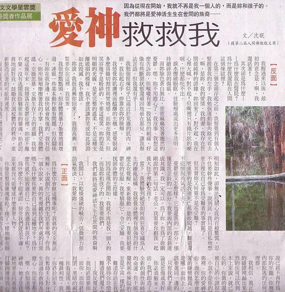 沈眠〈愛神救救我〉在《人間福報》副刊20140703