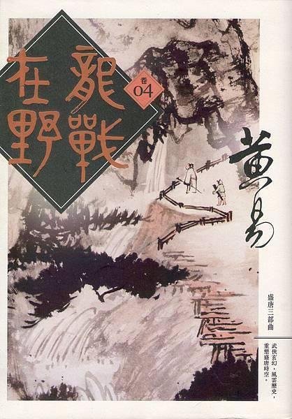 《龍戰在野》卷04