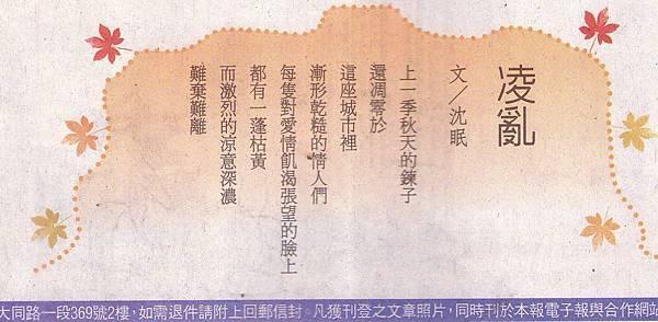 沈眠〈凌亂〉在《人間福報》20140729