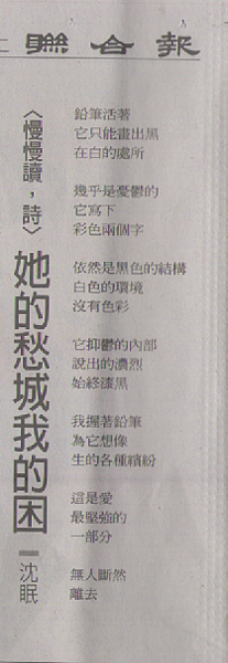 沈眠〈她的愁城我的困〉在《聯合副刊》20140826