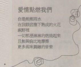 沈眠〈愛情點燃我們〉在《人間福報》20140909