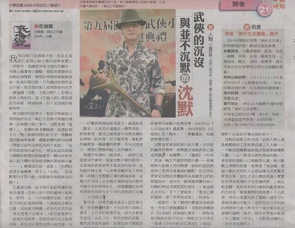 沈默專訪在《中國時報:開卷》20141025