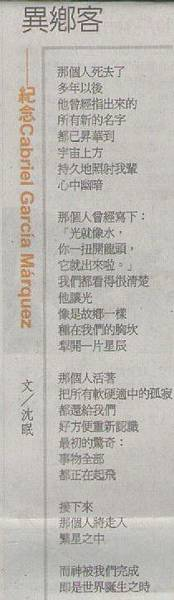 沈眠〈異鄉客〉在《福報副刊》20141023