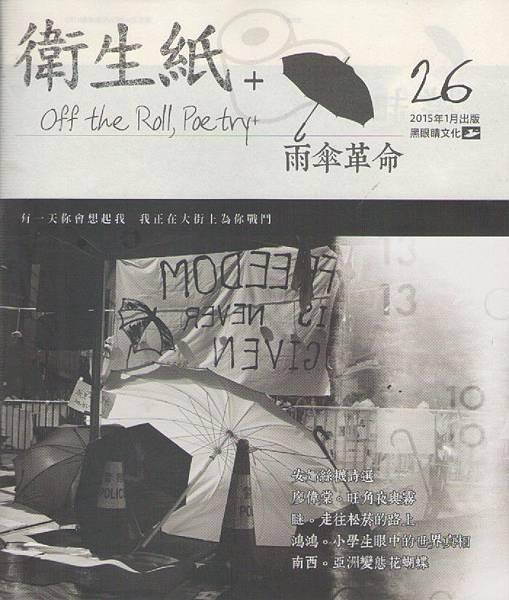 沈眠在《衛生紙+26:雨傘革命》