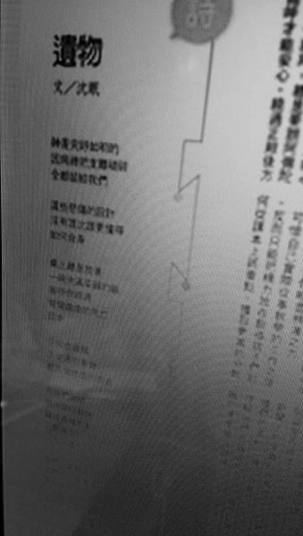 沈眠在《人間福報:副刊》20150528
