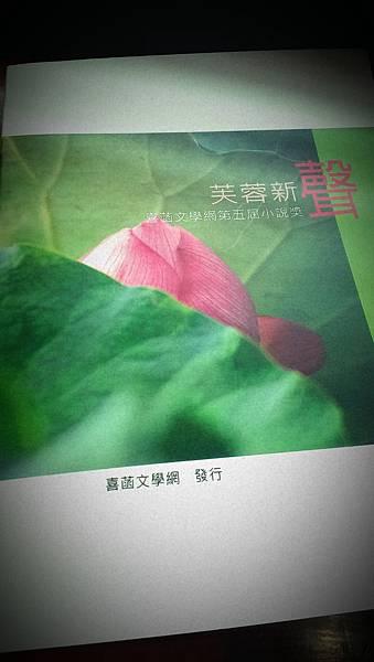 沈眠在《芙蓉新聲──喜菡文學網第五屆小說獎》