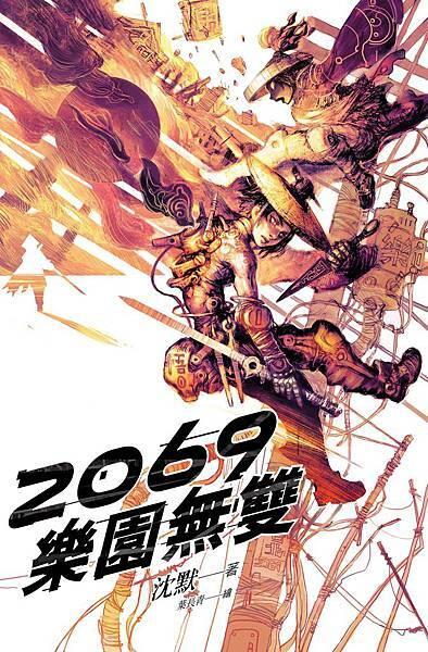 《2069樂園無雙》書封正式版