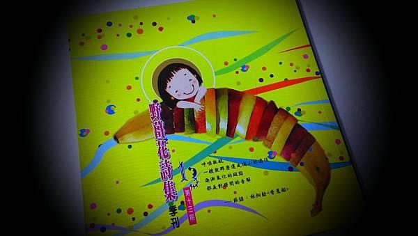 沈眠在《野薑花詩集季刊》第十三期