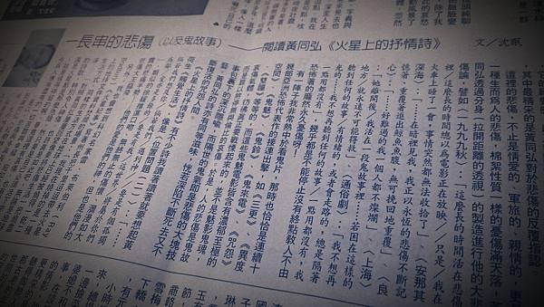 沈眠閱讀《火星上的抒情詩》在《人間福報:副刊》20150803