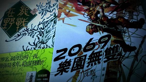 《2069樂園無雙》《龍戰在野》卷16