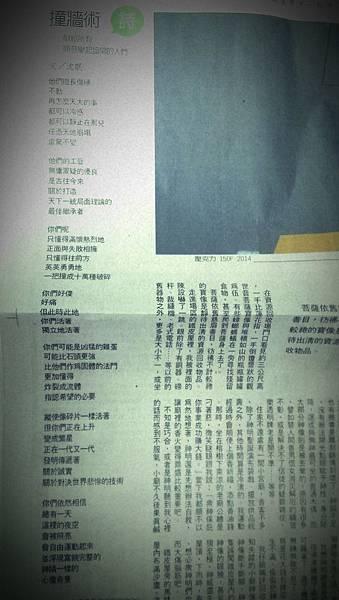 沈眠在《人間福報:副刊》20150924