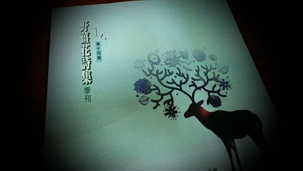 林夢媧沈眠,在《野薑花詩集季刊》第14期