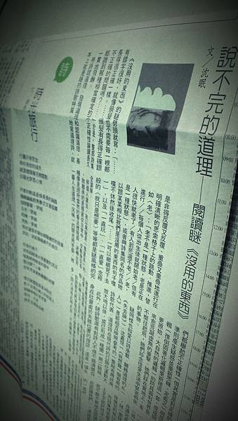 沈眠在《人間福報:副刊》20151119