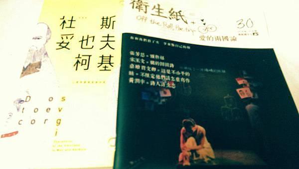 沈眠讀《杜斯妥也夫柯基》在《衛生紙+30:愛的兩國論》