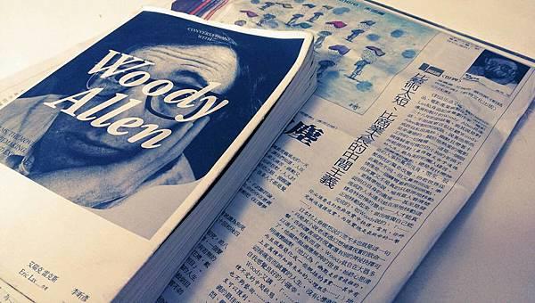 沈默讀《對話伍迪艾倫》在《聯合報:聯合副刊》1050220
