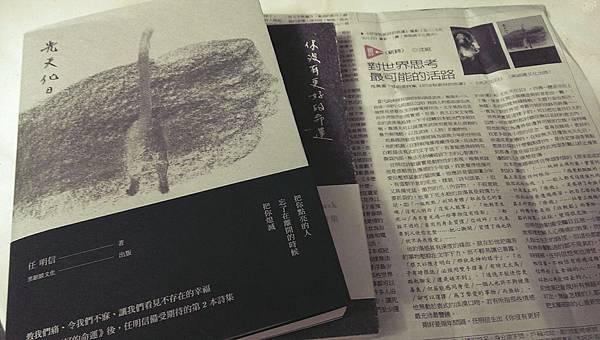沈眠讀詩集在《聯合報:聯合副刊》1050227