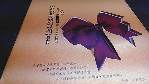 林夢媧沈眠在《野薑花詩集季刊》第16期