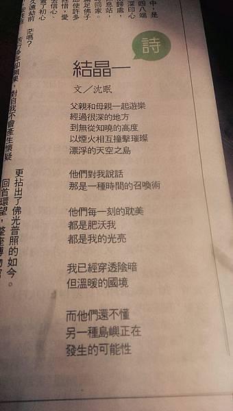沈眠在《人間福報:副刊》1050408