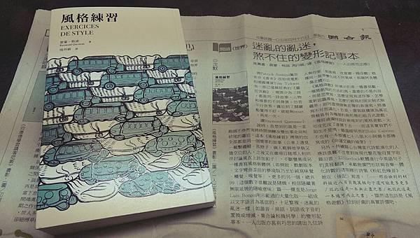 沈默讀《風格練習》在《聯合報:聯合副刊》1050416
