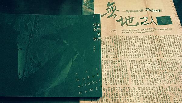 沈眠讀吳俞萱《沒有名字的世界》在《人間福報:副刊》1050428