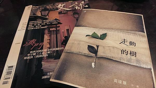 沈眠讀《走動的樹》在《文訊雜誌》367