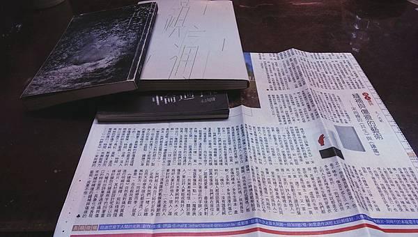沈眠閱讀宋尚緯在《人間福報:副刊》1050525