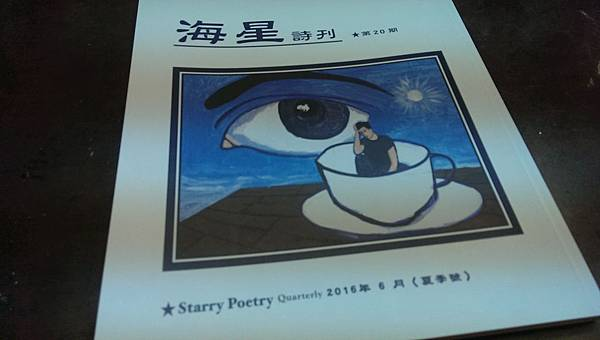 沈眠在《海星詩刊》第20期