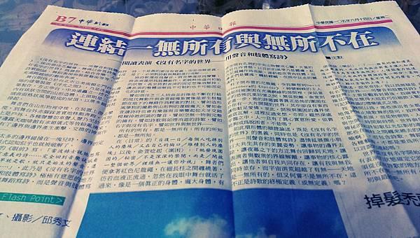 沈默在《中華日報:中華副刊》1050614