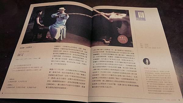 《師父》在2016臺北文學季