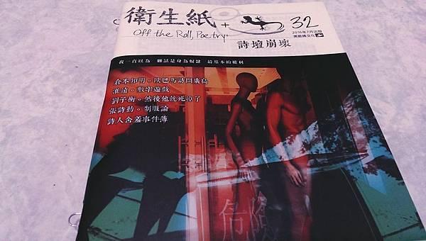 《衛生紙+32:詩壇崩壞》