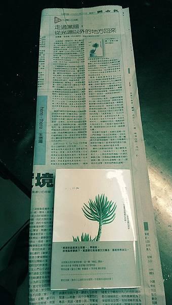 沈默讀《向光植物》在《聯合報:聯合副刊》1050730