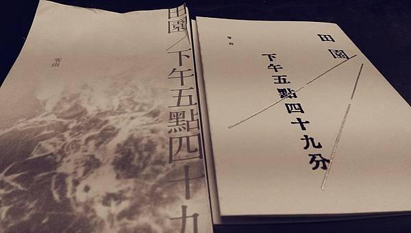 零雨《田園/下午五點四十九分》初版、二版