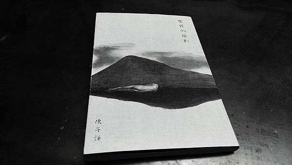 陳子謙《豐饒的陰影》
