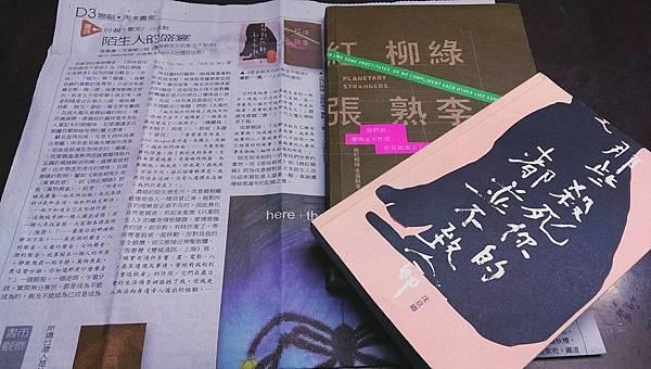 沈默讀沈意卿在《聯合報:聯合副刊》20160827