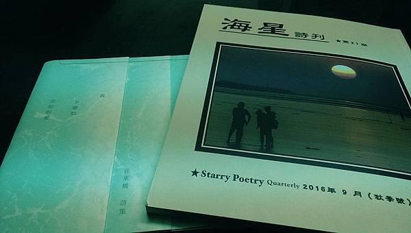 沈眠讀莊東橋在《海星詩刊》第21期