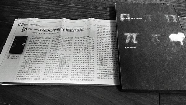 沈眠閱讀《第一人稱》在《聯合報:聯合副刊》1050924.jpg