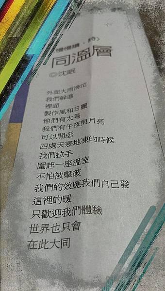 沈眠詩在《聯合報:聯合副刊》1051020.jpg
