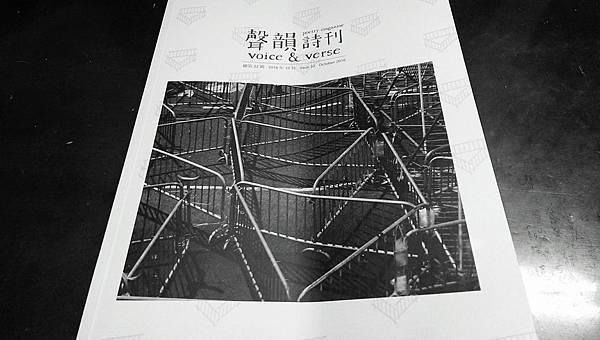 沈眠〈善後〉在《聲韻副刊》總第32期.jpg