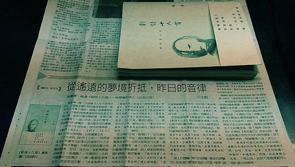 沈眠閱讀楊澤《新詩十九首──時間筆記本》〉在《聯合晚報:聯晚副刊》1051126.jpg